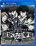 PSYCHO-PASS サイコパス 選択なき幸福  & 【Amazon.co.jp限定】特典付 (アイテム未定)