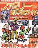 ファミリー釣り場ガイド―厳選!関東周辺 (BIG1シリーズ (95))