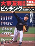大家友和直伝DVDですぐ使えるピッチング上達BOOK (SEIBIDO MOOK)