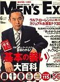 MEN'S EX (メンズ・イーエックス) 2007年 06月号 [雑誌]