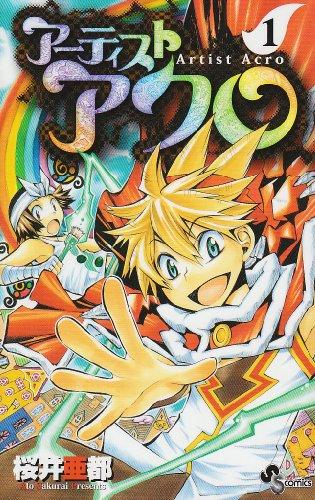 アーティストアクロ 1 (少年サンデーコミックス)