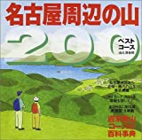 名古屋周辺の山200