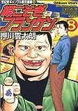 根こそぎフランケン 8 (近代麻雀コミックス)