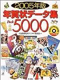 年賀状データ集Pack5000〈2005年版〉