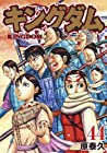 キングダム 第44巻 2016年10月19日発売