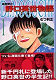 Dr.Noguchi―新解釈の野口英世物語 (1) (講談社漫画文庫)