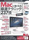 Macに強くなる厳選テクニック237技【CD-ROM+小冊子24P】 (LOCUS MOOK)