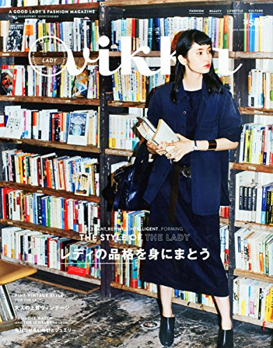 Vikka Vol.20 2015年 08 月号