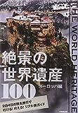 THE WORLD HERITAGE 絶景の世界遺産100―ヨーロッパ編
