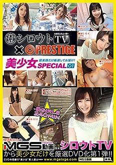 シロウトTV×PRESTIGE 美少女SPECIAL 01 [DVD]