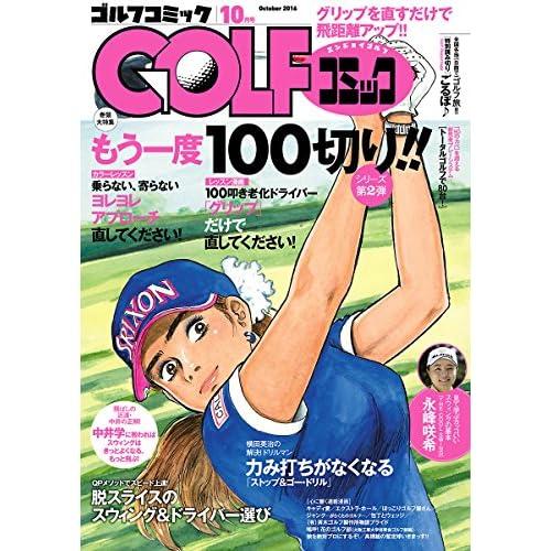 GOLFコミック 2016年10月号 [雑誌]