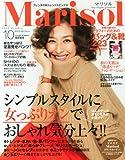 marisol (マリソル) 2013年 10月号 [雑誌]