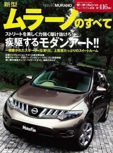 新型ムラーノのすべて (モーターファン別冊 ニューモデル速報 第416弾)