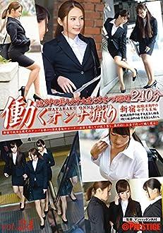 働くオンナ猟り vol.24 [DVD]
