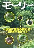モーリー no.22―北海道ネーチャーマガジン 特集:水辺に生きる虫たち