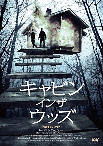 キャビン'イン'ザ'ウッズ [DVD]