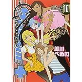 ストレンジ・プラス 10 (IDコミックス) (IDコミックス ZERO-SUMコミックス)
