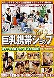 巨乳携帯ショップ [DVD]