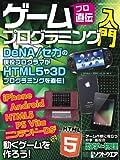 ゲームプログラミング入門 (日経BPパソコンベストムック)
