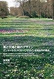 サムネイル:book『風と大地と緑のデザイン デンマーク・ランドスケープデザインを知る11の視点』