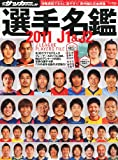 週刊サッカーダイジェスト増刊 2011 J1&J2選手名鑑 2011年 3/30号 [雑誌]