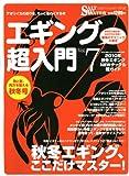 エギング超入門 Vol.7—アオリイカの釣りを、もっと面白くする本 (CHIKYU-MARU MOOK SALT WATER)