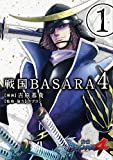 戦国BASARA4 (1) (電撃コミックスNEXT)