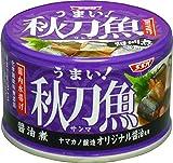 SSK うまい!秋刀魚醤油煮 缶 150g