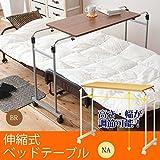 伸縮式ベッドテーブル ( サイドテーブル ) キャスター付き 可動式 高さ・幅調節可 机 木目 介護 NK-512 ブラウン ( 茶 )