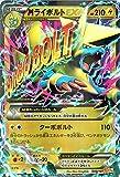 ポケモンカードゲームXY MライボルトEX(キラ仕様) / プレミアムチャンピオンパック「EX×M×BREAK」(PMCP4)/シングルカード