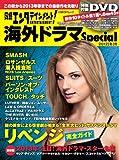 日経エンタテインメント! 海外ドラマSpecial 2012[冬]号 (日経BPムック)