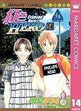 紅色HERO 14 (マーガレットコミックスDIGITAL)