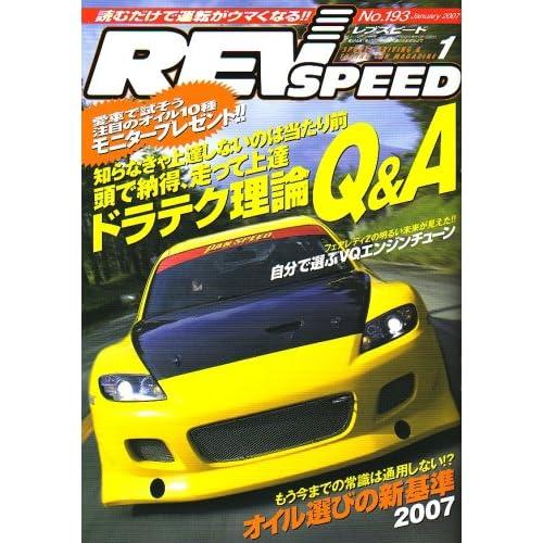 REV SPEED(レブ スピード) 2017年 01 月号 [雑誌]