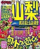 まっぷる山梨 勝沼・富士五湖・清里'11 (マップルマガジン)