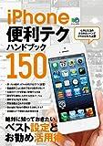 iPhone便利テク ハンドブック150[雑誌] flick!特別編集