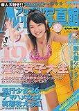 アップル写真館 2006年 07月号 [雑誌]