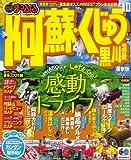 阿蘇・くじゅう黒川温泉 '10 (マップルマガジン 九州 8)