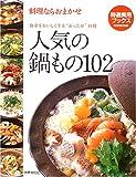 """人気の鍋もの102—料理ならおまかせ 食卓をおいしくする""""あったか""""料理 (特選実用ブックス)"""