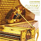 デュフリ全集 I 〜18世紀フランスの雅〜 【浜松市楽器博物館コレクションシリーズ36】
