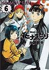 ヒナまつり 第6巻 2014年03月03日発売
