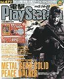 電撃 PlayStation (プレイステーション) 2010年 5/28号 [雑誌]
