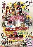 ネット版 仮面ライダーディケイド オールライダー超(スーパー)スピンオフ [DVD]
