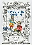 ミケランジェロとヴァザーリ (イラストで読む「芸術家列伝」)