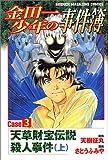 金田一少年の事件簿 (Case3〔上〕) (講談社コミックス―Shonen magazine comics (2659巻))