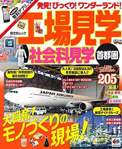 工場見学 社会科見学 首都圏 (工場ガイド)