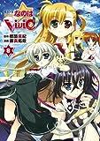 魔法少女リリカルなのはViVid(8) (角川コミックス・エース)