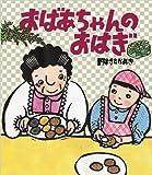 おばあちゃんのおはぎ (クローバーえほんシリーズ)