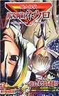 魔人探偵脳噛ネウロ 第3巻 2005年11月04日発売