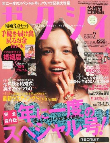 ゼクシィ 首都圏版 2011年 02月号 [雑誌]