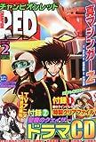 チャンピオン RED (レッド) 2010年 02月号 [雑誌]